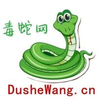毒蛇网上线了,为您提供各类蛇类资讯