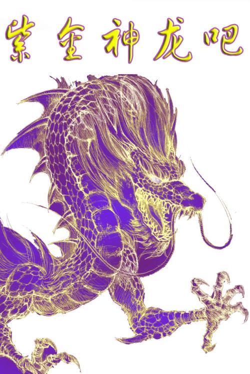 紫金蟒图片
